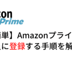 【簡単】Amazonプライム会員に「登録」する方法・手順を解説