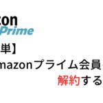 【簡単】Amazonプライム会員を「解約」する方法・手順を解説