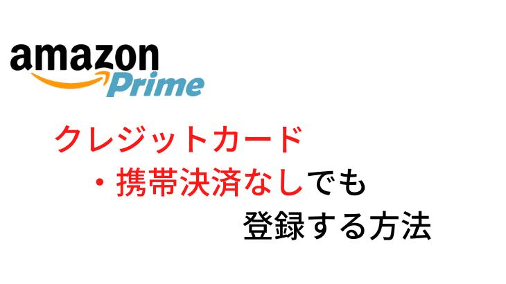 クレジットカード・携帯決済なしでもOK!Amazonプライム会員に登録する方法【オススメはAmazonギフト券】【学生ならVISAデビットカード】