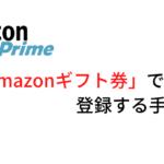 amazonギフト券でプライム会員に登録する手順【コンビニ現金(500円~)払いOK!】