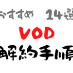 主要VODサービス14選の【解約手順】をまとめました。