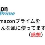 【歴5年・地方住み】Amazonプライムをこんな風に使ってます(感想)。正直使ってない特典もあります。