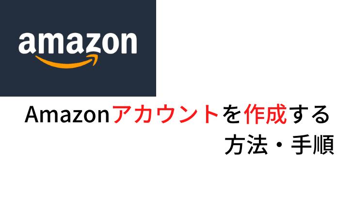Amazonアカウントを作成する方法・手順【はじめてのAmazon】