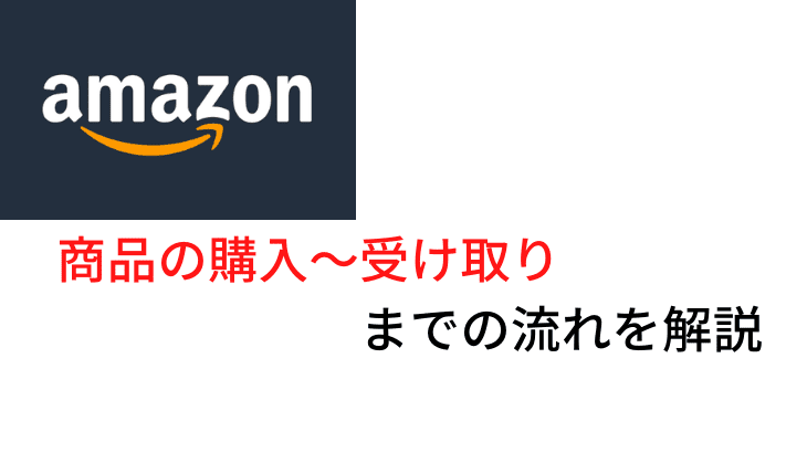 商品の購入~受け取りまでの流れを解説【はじめてのAmazon】