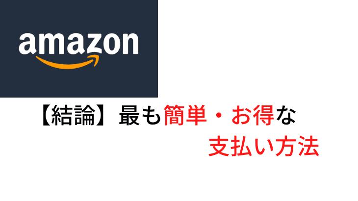 【結論】Amazonで商品を買うときに検討すべき最も簡単・お得な「支払い方法」【少額でも無視できないポイント最大2.5%取り】
