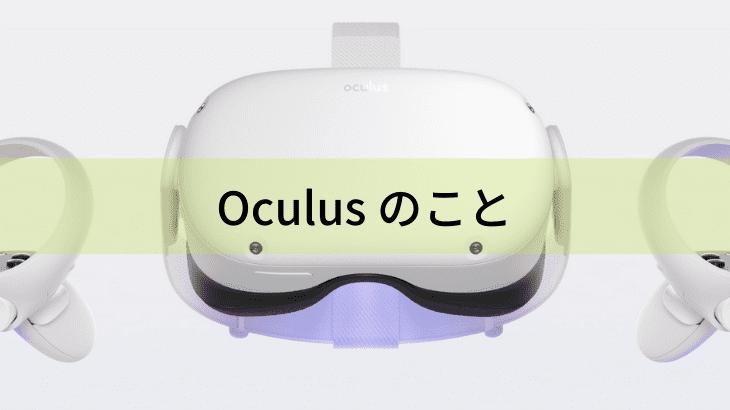 Oculus (VR)