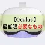 「はじめて・これから」Oculus Quest 2を購入する人【最低限必要なもの】