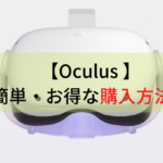 「Oculus Quest(オキュラスクエスト)2」どこで買う?お得に購入する方法【公式サイト以外も】