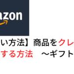 【実践】Amazonの商品を現金(クレカなし)で購入する方法~Amazonギフト券の使い方~