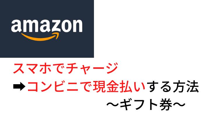 【実践】Amazonギフト券を「スマホ(PC)でチャージ→コンビニで現金払い」する方法・手順